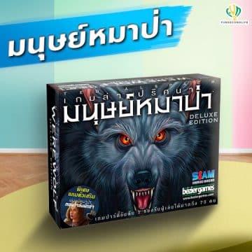 บอร์ดเกมไทย